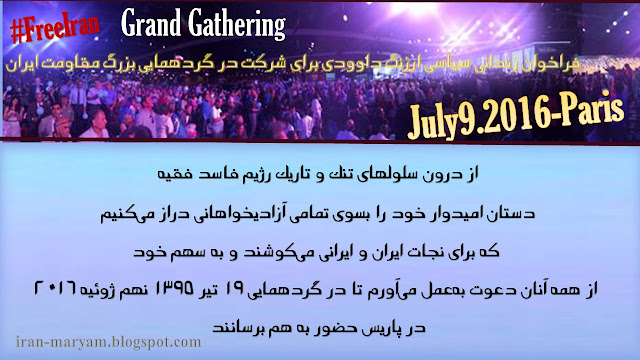 فراخوان شرکت در گردهمائي بزرگ ایرانیان 19تیر1395 زندانی سیاسی ارژنگ داوودی
