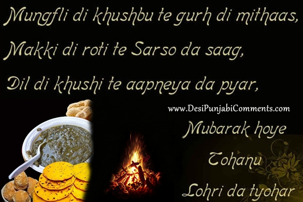 Happy Lohri 2017 Whatsapp Status, लोहड़ी Whatsapp DP Pics, Quotes