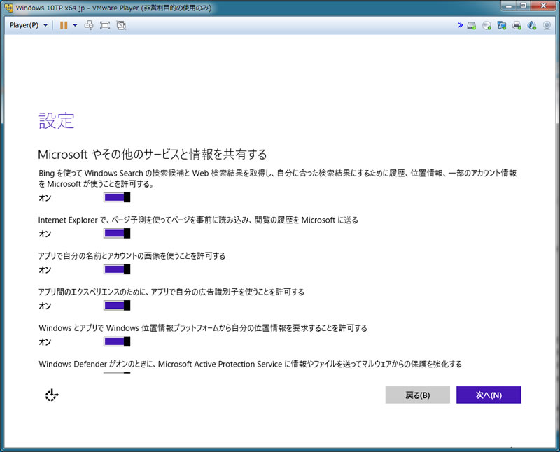 【Windows 10 Technical Preview】VMware Playerにインストール 11