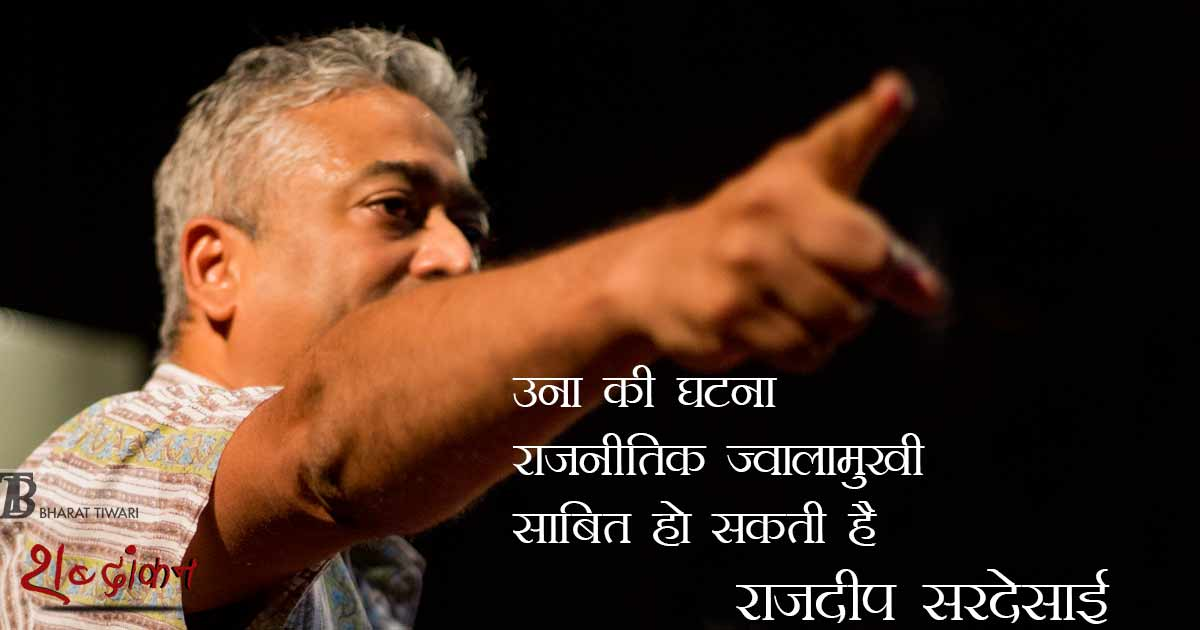Una-type incidents can undo BJP's hard work to win the confidence of Dalits - Rajdeep Sardesai
