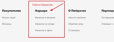 Работа в Пятерочке Нижний Новгород поиск вакансий