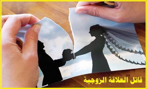 مشاكل العلاقة الزوجية !! قاتل العلاقة بين الزوجين
