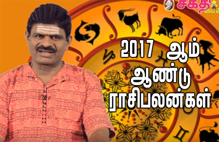 Tamil Horoscope 2017 – New Year Rasi Palan