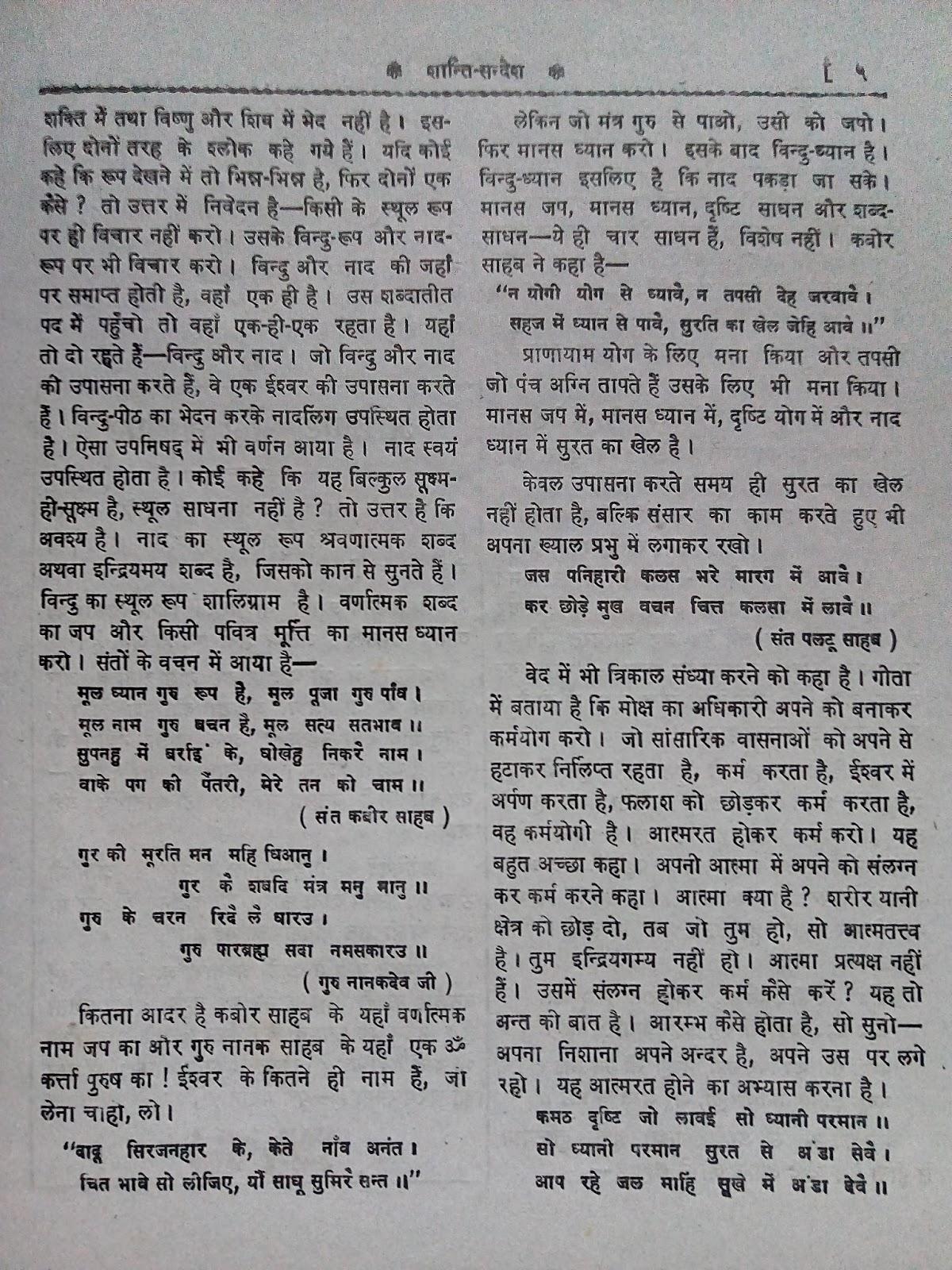 मोक्ष क्या है हिंदी प्रवचन