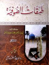 Tabqat-ul-Sofiat Urdu Islamic Book Free Download