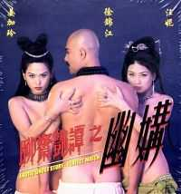 Download 18+ Erotic Ghost Story (1987) Movie DVDRip 300mb