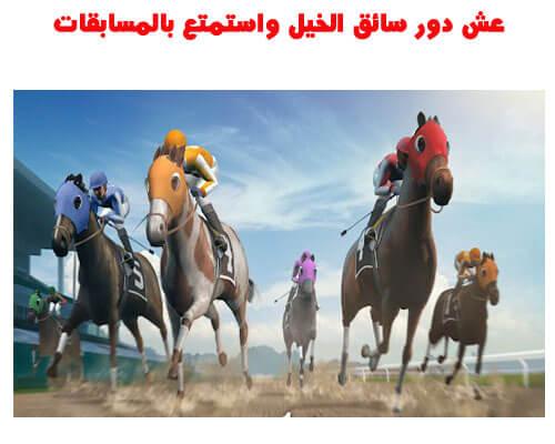لعبه الاحصنه Photo Finish Horse Racing