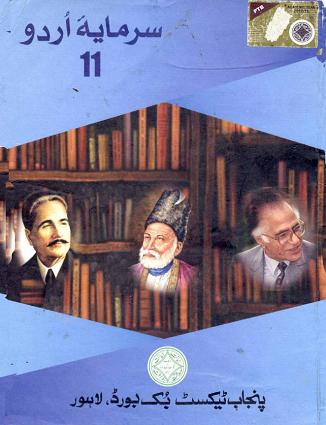 Urdu Book-1 for 11th class (FSc Part-1) in pdf format