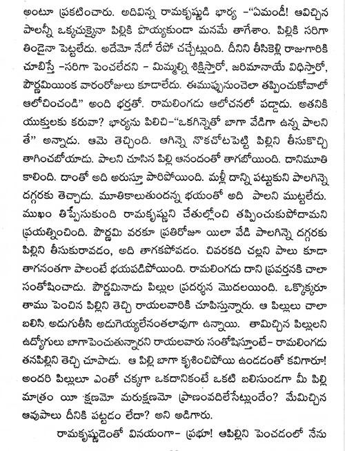 Infotainment, Jobs, Tourism, Telugu Stories, Personality