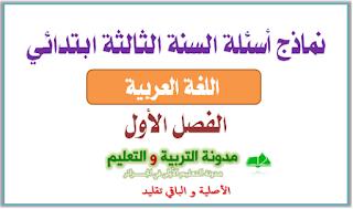 نماذج اسئلة اللغة العربية للسنة الثالثة ابتدائي الثلاثي الأول