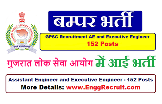 GPSC Recruitment 2018 for Assistant Engineer and Executive