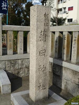 蒲田神社門柱