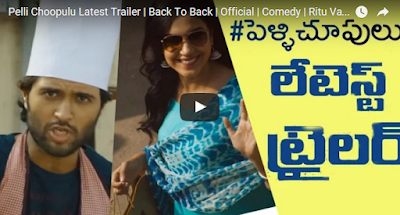 Pelli Choopulu Latest Trailer  Back To Back  Official  Comedy  Ritu Varma