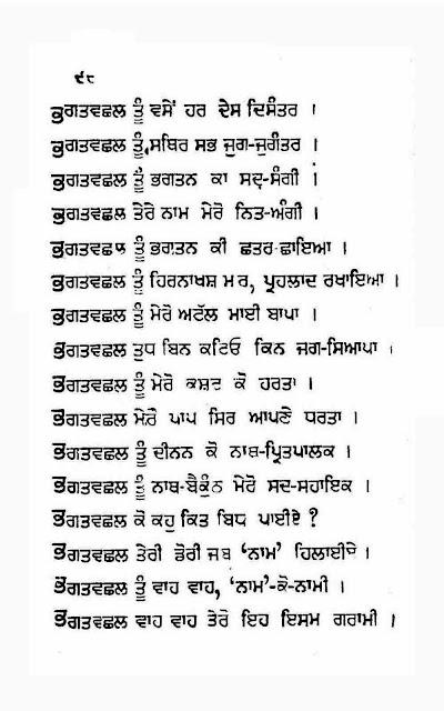 35 Akhri Path Pdf