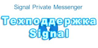 Техподдержка Signal