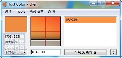 [下載]Just Color Picker v3.5 免安裝 繁體中文版 顏色代碼選取工具 - 軟體罐頭