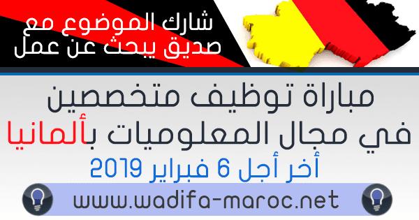 Alwadifa maroc Concours de recrutement 2 DÉVELOPPEURS WEB et 2 CONSULTANTS EN INFORMATIQUE et 2 DÉVELOPPEURS java ALLEMAGNE offre d'emploi d'anapec skills annonce de 17/01/2019
