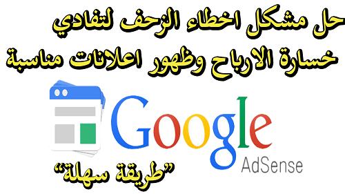 حل مشكل اخطاء الزحف من روبوتات جوجل ادسنس - لمضاعفة الارباح