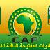 القنوات التي اعلنت عن نقل دوري ابطال افريقيا و كاس الاتحاد الافريقي مباريات العودة