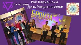 День Рождение PRIZM, Рой Клуб в Сочи