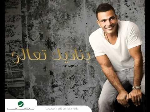 Amr Diab-Banadeek Taala