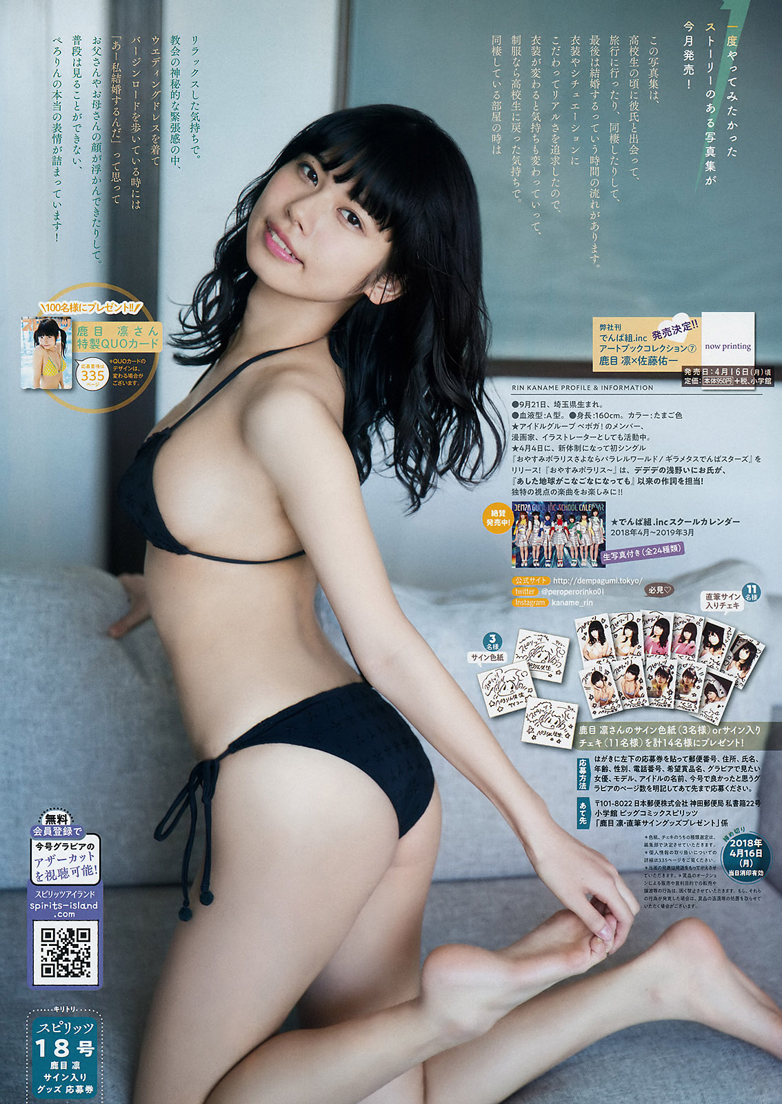 Kaname Rin 鹿目凛, Big Comic Spirits 2018 No.18 (週刊スピリッツ 2018年18号) Dempagumi.inc