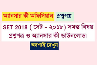 SET 2018 Exam Questions Paper And Answer Key