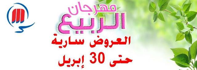 عروض اسواق المرشدى مهرجان الربيع من 11 ابريل حتى 30 ابريل
