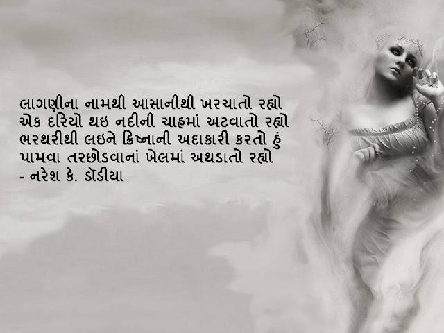 लागणीना नामथी आसानीथी खरचातो रह्यो Gujarati Muktak By Naresh K. Dodia