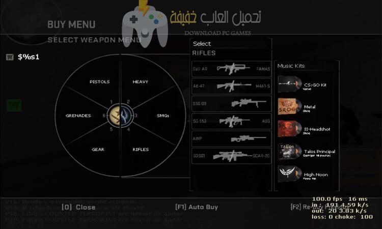 تحميل لعبة Counter Strike 1.8 برابط مباشر من ميديا فاير