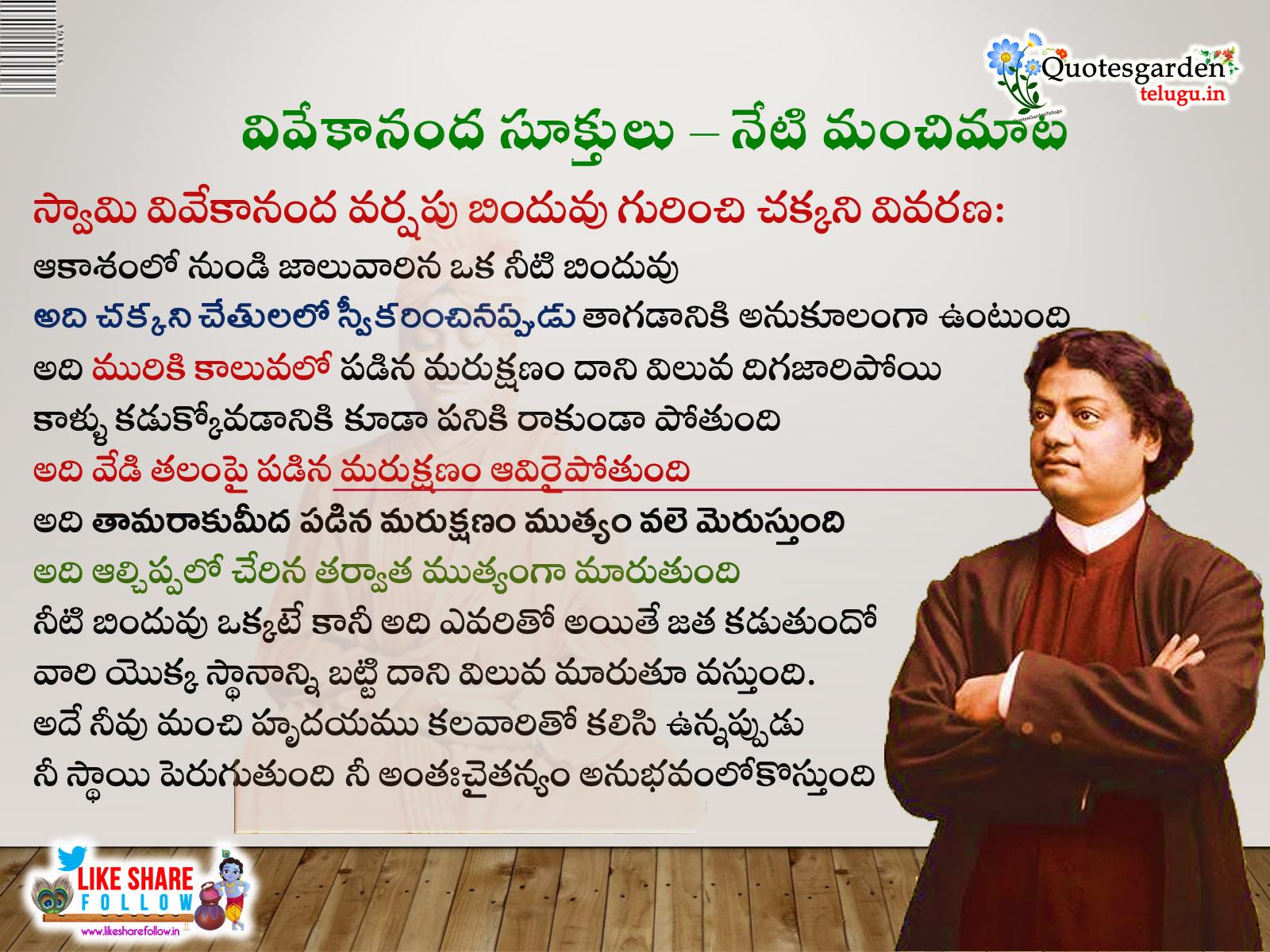 swami vivekananda motivational quotes in telugu like share follow
