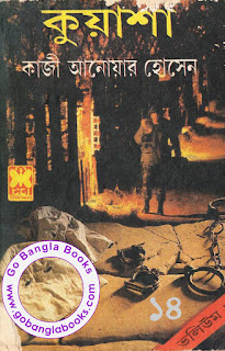 Kuasha series by Kazi Anwar Hossain - Volume 14