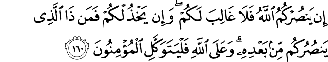 Surat Ali Imran Ayat 160