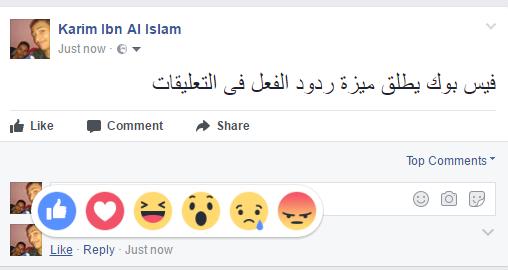 فيس بوك يطلق ميزة ردود الفعل فى التعليقات