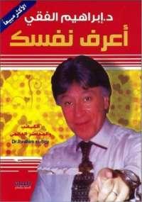 تحميل كتاب اعرف نفسك PDF إبراهيم الفقي