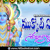 Trending Mukkoti Ekadasi Wishes in Telugu HD Images Best Ekadasi Greetings Pictures Online Whatsapp Messages in Telugu Top Mukkoti Ekadasi Telugu Quotes Images