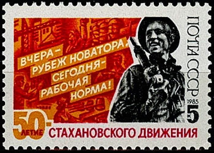 движение ударников в СССР