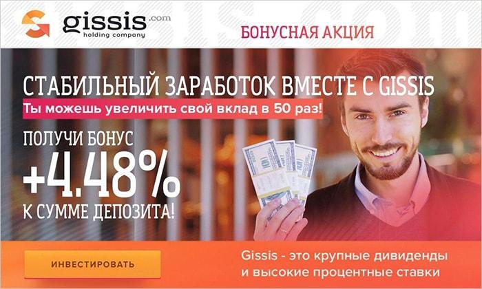 Бонусная акция от Gissis