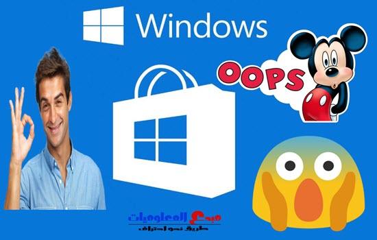 كيفية إصلاح مشكلة توقف متجر ويندوز 10 عن العمل بطريقة سهلة | Windows 10 Store Crashing