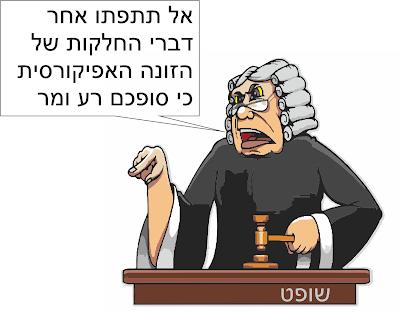 אלימות מילולית שופט