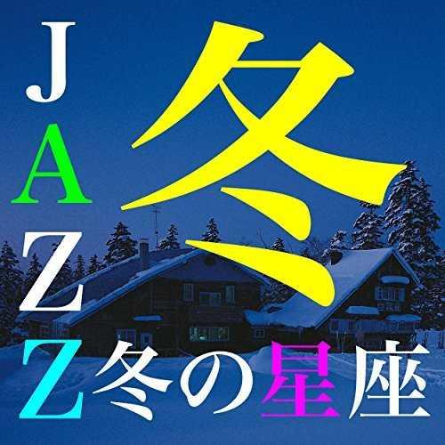 [MUSIC] Various Artists – 冬JAZZ・・・冬の星座/V.A. – Winter Jazz… Constellation of Winter (2014.11.19/MP3…