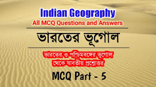 geography mcq questions and answers in Bengali Part-6