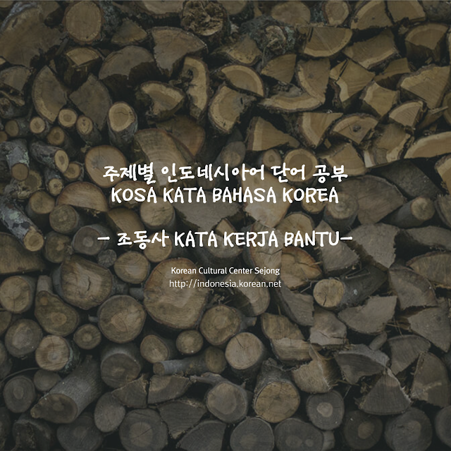 인도네시아어 단어 Kosa kata Bahasa Korea 조동사 Kata Kerja Bantu