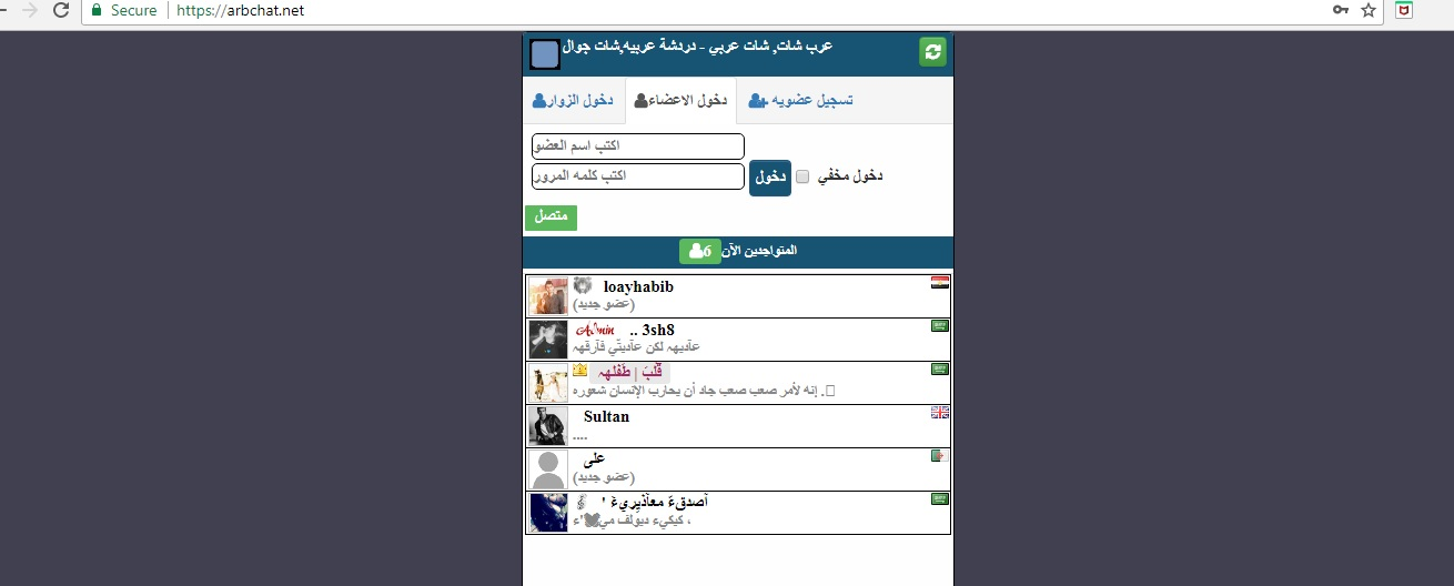 A Href Https Arbchat Net للدخول لشات جوال العرب اضغط هنا A