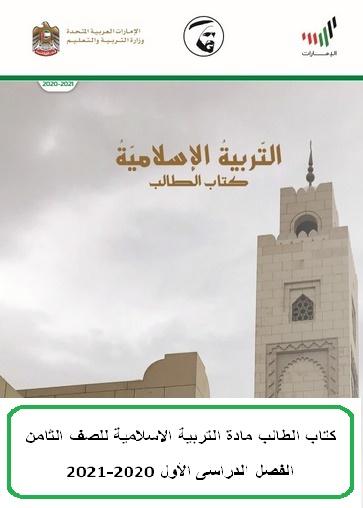 كتاب الطالب مادة التربية الاسلامية للصف الثامن الفصل الدراسى الأول 2020-2021 مدرسة الامارات