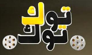 تردد توك توك سينما قنوات أفلام عربي, قناة TokTok Cima | تردد القنوات 2017, تردد توك توك سينما قنوات أفلام عربي, قناة TokTok Cima | تردد القنوات 2017, تردد توك توك سينما قنوات أفلام عربي, قناة TokTok Cima | تردد القنوات 2017, تردد توك توك سينما قنوات أفلام عربي, قناة TokTok Cima | تردد القنوات 2017, تردد توك توك سينما قنوات أفلام عربي, قناة TokTok Cima | تردد القنوات 2017, تردد توك توك سينما قنوات أفلام عربي, قناة TokTok Cima | تردد القنوات 2017, تردد توك توك سينما قنوات أفلام عربي, قناة TokTok Cima | تردد القنوات 2017, تردد توك توك سينما قنوات أفلام عربي, قناة TokTok Cima | تردد القنوات 2017, تردد توك توك سينما قنوات أفلام عربي, قناة TokTok Cima | تردد القنوات 2017, تردد توك توك سينما قنوات أفلام عربي, قناة TokTok Cima | تردد القنوات 2017, تردد توك توك سينما قنوات أفلام عربي, قناة TokTok Cima | تردد القنوات 2017, تردد توك توك سينما قنوات أفلام عربي, قناة TokTok Cima | تردد القنوات 2017, تردد توك توك سينما قنوات أفلام عربي, قناة TokTok Cima | تردد القنوات 2017, تردد توك توك سينما قنوات أفلام عربي, قناة TokTok Cima | تردد القنوات 2017, تردد توك توك سينما قنوات أفلام عربي, قناة TokTok Cima | تردد القنوات 2017, تردد توك توك سينما قنوات أفلام عربي, قناة TokTok Cima | تردد القنوات 2017,