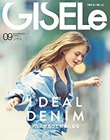 GISELe(ジゼル) 2017年09月号