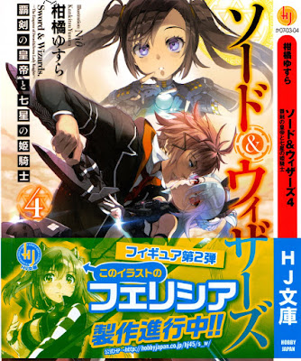 [Novel] ソード&ウィザーズ 第01-04巻 [Sword & Wither vol 01-04] rar free download updated daily