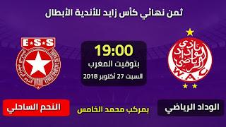 مشاهدة مباراة الوداد والنجم الساحلي بث مباشر بتاريخ 27-10-2018 كأس زايد للأندية الأبطال