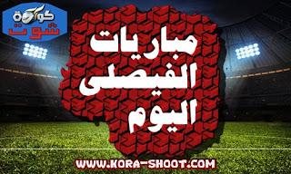 مشاهدة مباراة الفيصلي السعودى اليوم بث مباشر al-faisaly